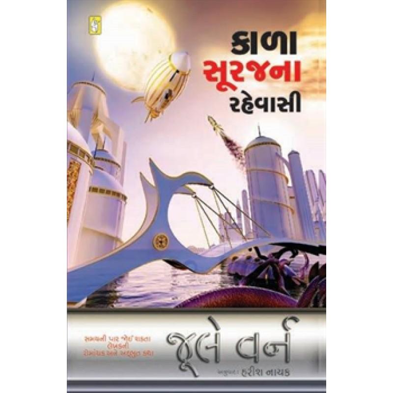 rich dad poor dad book in gujarati free download