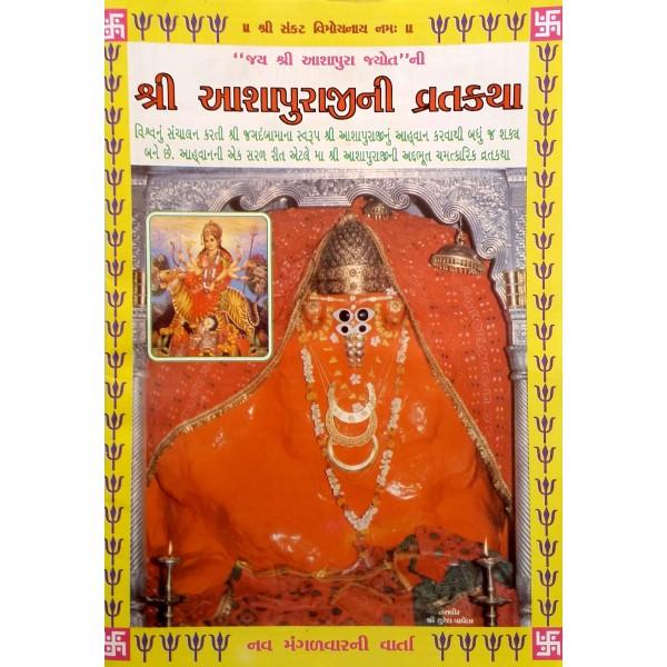 Aashapuraji Ni Vratkatha-Ambaji