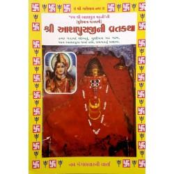 Aashapuraji Ni Vratkatha-Shankar-Parvati