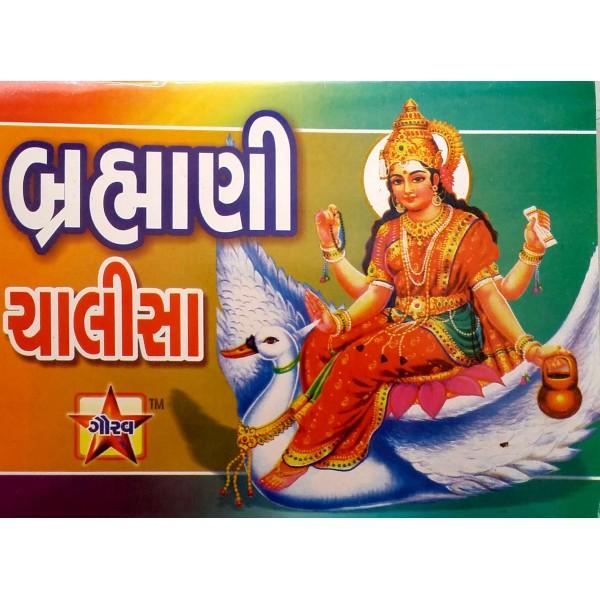 Brahmani Chalisa