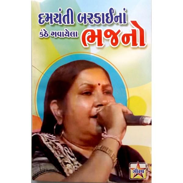 Damyanti Bardai Na Bhajano