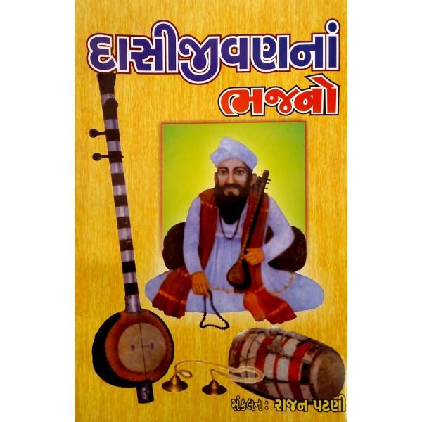 Dasijivan Na Bhajano