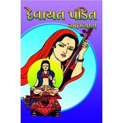Devayat Pandit Aakhyan