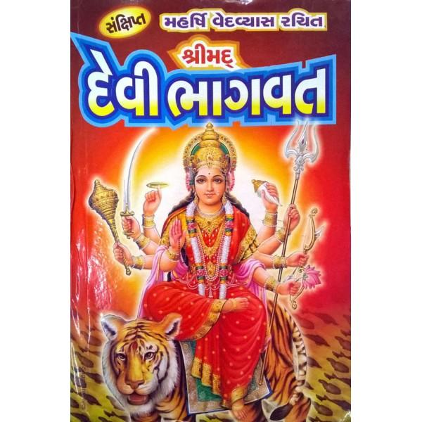 Devi Bhagwat-Sankshipt-Sastu