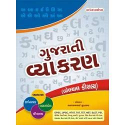 Gujarati vyakran book for competitive exam - World inbox
