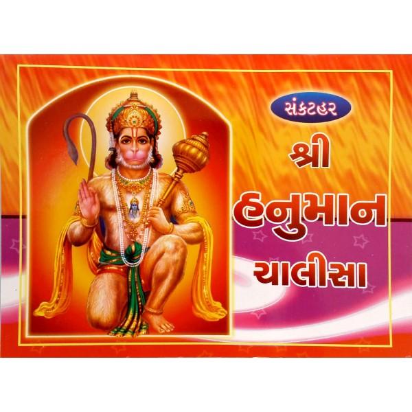 Hanuman Chalisa-Mota Akshar