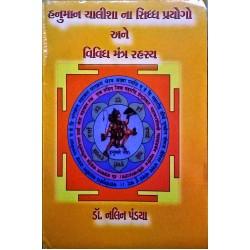 Hanuman Chalisa Na Siddh Prayogo by Nalin Pandya