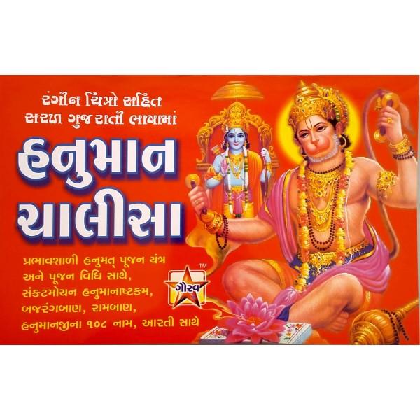Hanuman Chalisa-Rangin-Aadi