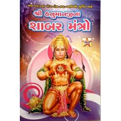 Hanumanji Na Shabar Mantro