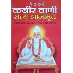 Kabir vani Satya Gnanamrut