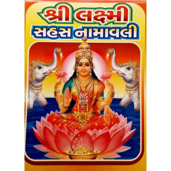 Laxmi Sahasra Namavali