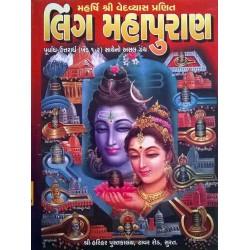 Ling Maha Puran-Hari