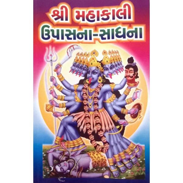 Mahakali Upasana Sadhana