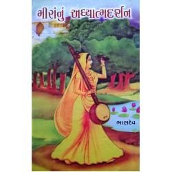 Miranu Adhyatmadarshan By Bhandev