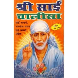Sai Chalisa-Hindi-Pocket Size