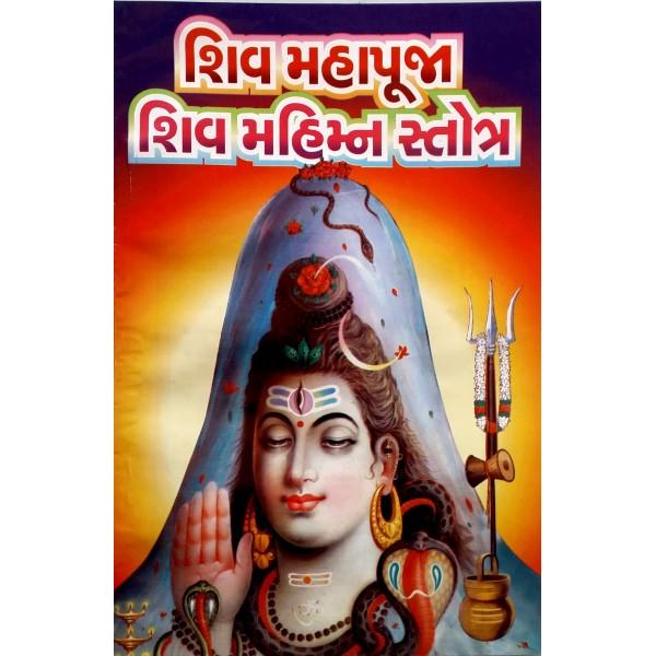Shiv Mahapuja-Shiv Mahimn Stotra