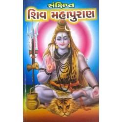 Sankshipt Shiv Mahapuran (Sastu) By Varsha Suravala