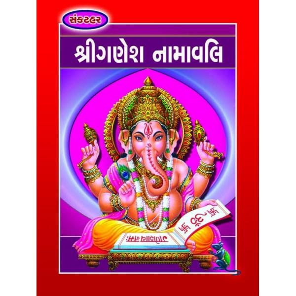 Shree Ganesh Namavali-sankathar