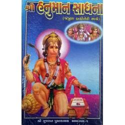 Hanuman Sadhana