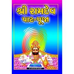 Shree Ramdevpir Pat-Puja