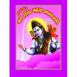 Shree Shiv Sahasra Namavali-Sankathar