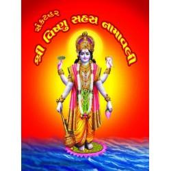 Shree Vishnu Sahasra Namavali-Sankathar