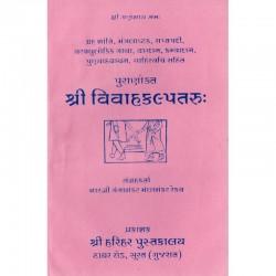 Shri Vivah Kalptaru-Gujarati