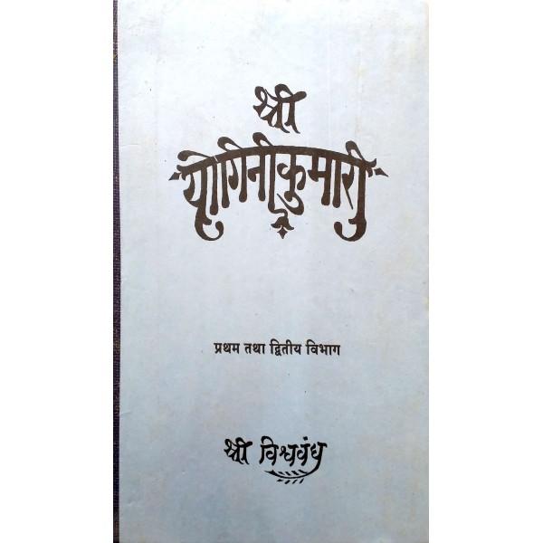 Shri Yogini Kumari | Gujarati Book | Buy Now | Shree Pustak Mandir