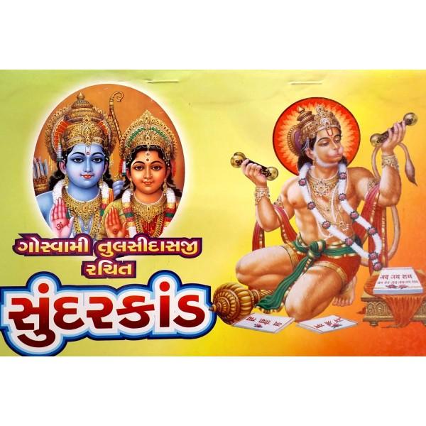 Sundarkand-Mul-Aadu