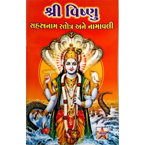 Vishnu Sahasranam-Demi