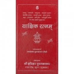 Yagnik Ratnam-Sanskrit Karmkand book