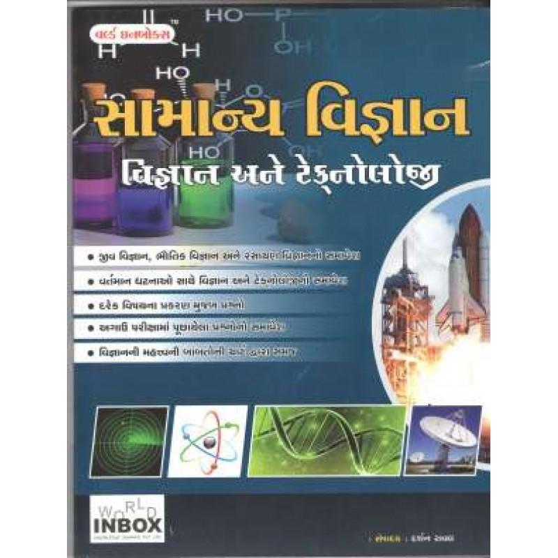 Ratna Sagar Samanya Gyan Hindi Pdf