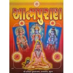 Aatma Puran by Ved Vyas