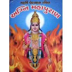 Agni Puran by Ved Vyas