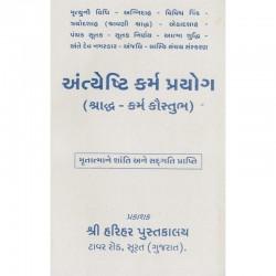 Antyeshti Karm Prayog-Gujarati Karmkand