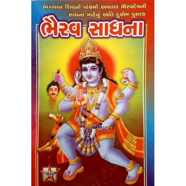 Bhairav Sadhana-Paperback
