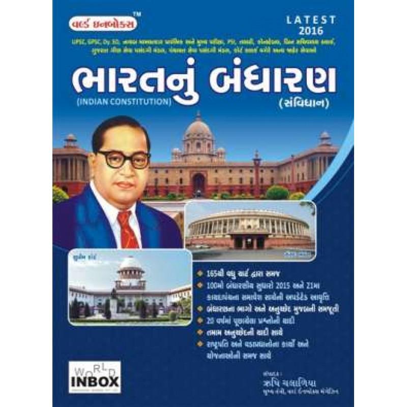 Author/nu >> INR 280 | Bharat Nu Bandharan (Sanvidhan) * Gujarati Book