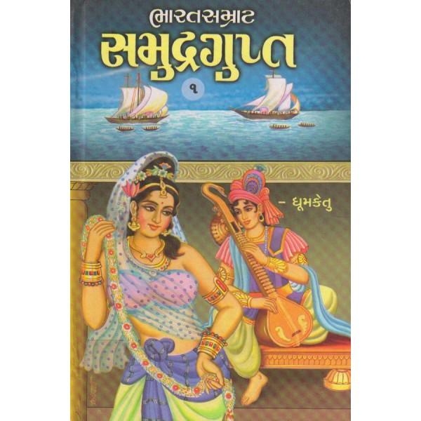 BHARATSAMRAT SAMUDRAGUPT 1-2 (ભારતસમ્રાટ સમુદ્રગુપ્ત 1-2)