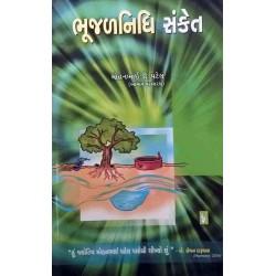 Bhujalnidhi Sanket by Mohanbhai D. Patel