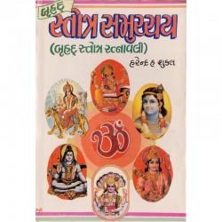 Bruhad Stotra Sammuchay-Gujarati Karmkand