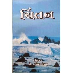 Chintan by Nalin Pandya