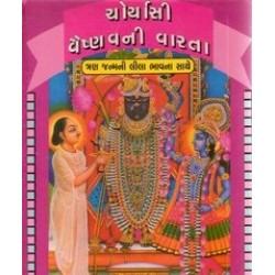 Choryasi (84) Vaishnav - Pushti Avtar