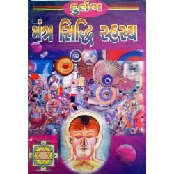Durlabh Mantra Siddhi Rahasya