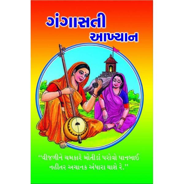 Gangasati Aakhyan by Keshavlal R. Saylakar