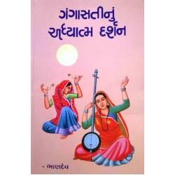 Gangasati Nu Adhyatma Darshan by Bhandev
