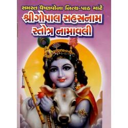 Gopal Sahasranaam Stotra Namavali