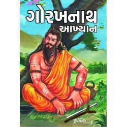 Gorakhnath Aakhyan