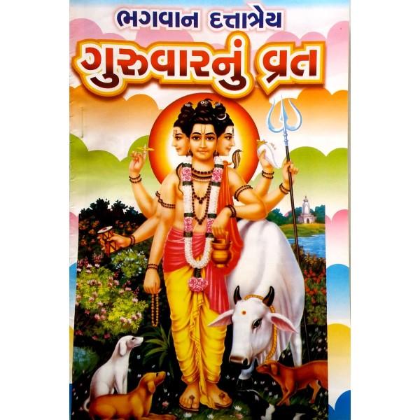 Guruvar Nu Vrat-Bhagwan Duttatrey