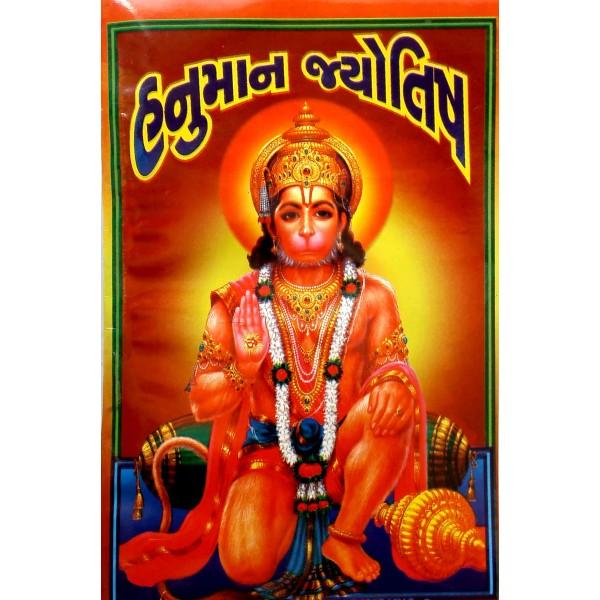 Hanuman Jyotish
