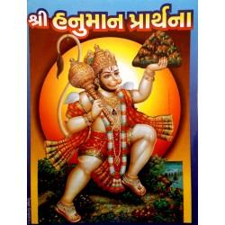 Hanuman Prarthna